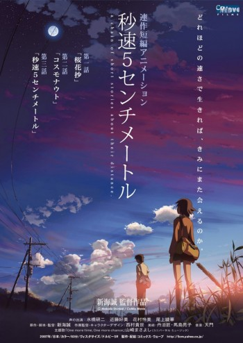 UNBALANCE Corporation – 5 Centimeters per Second I, II & III Oukasho