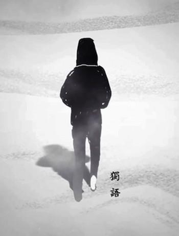 Bito - Chou Meng-Tieh _ by the verse